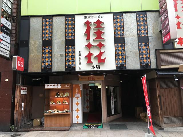 午餐是在名店「桂花」本店