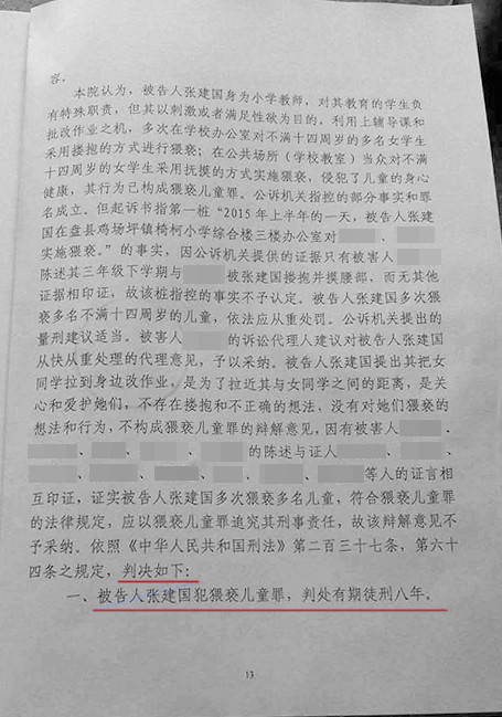 Guizhou 59 teacher molesting a female student more than 14 years of age for a long time, first instance and sentenced to 8 years