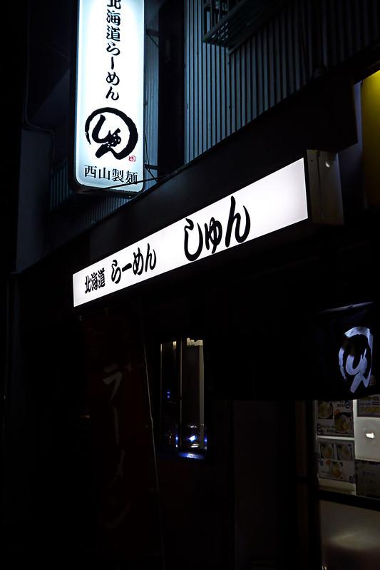 神奈川区 北海道ラーメン しゅん