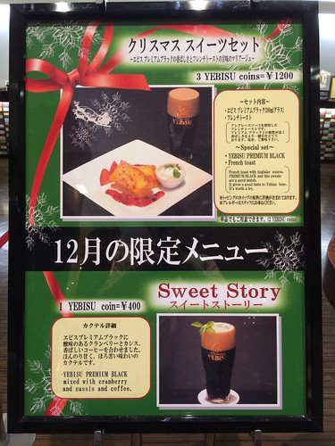ヱビスビール記念館 2015.12
