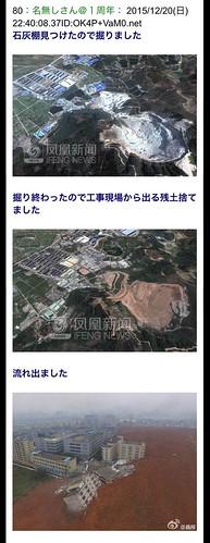 中国 深センの土砂崩れ