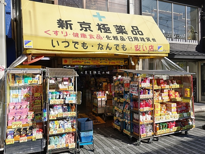 1 京都美食購物 超便宜藥粧店 新京極藥品、Karafuneya からふね屋珈琲