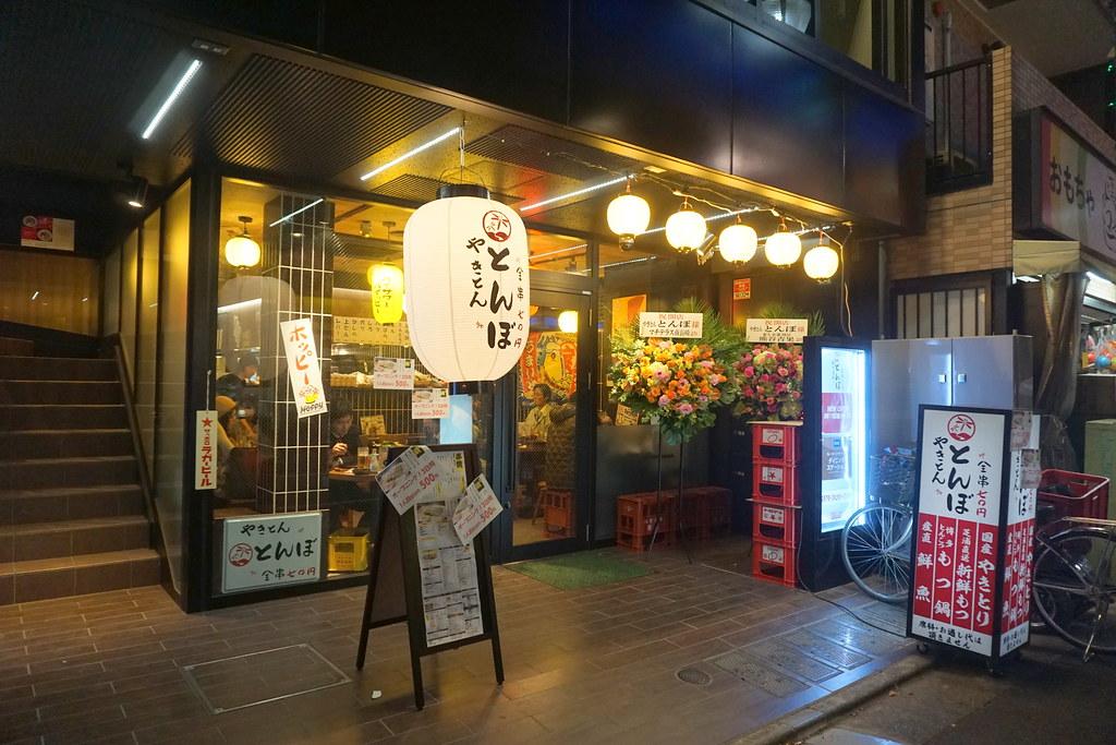 とんぼ(東長崎)