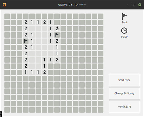 GNOME マインスイーパー_012
