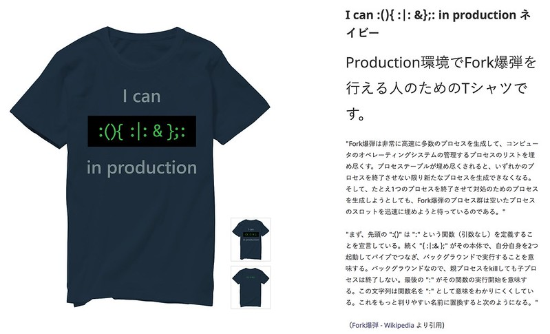 I can :(){ :|: &};: in production Tシャツ