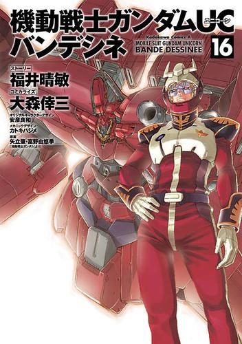 Gundam Unicorn Bande Dessinée - Manga Ends