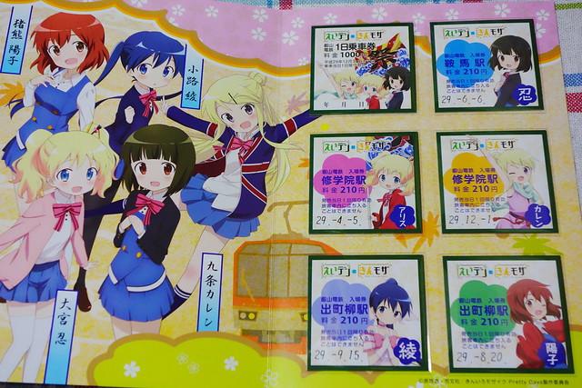 2017/02 叡山電車×きんいろモザイクPretty Days コラボきっぷ #05