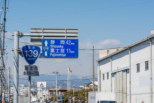 国道139号線の標識