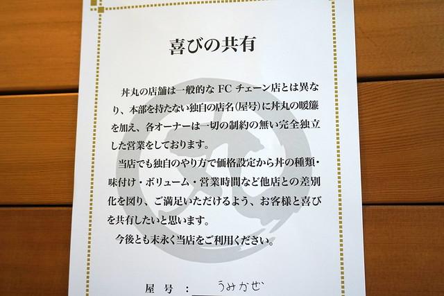 丼丸うみかぜ(江古田)