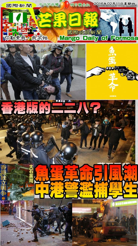 160211芒果日報--政經新聞--魚蛋革命引風潮,中港警濫捕學生