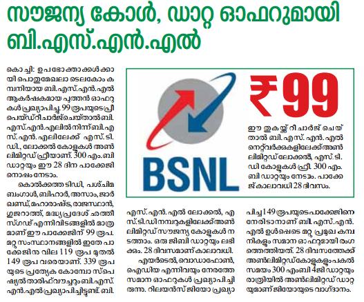 BSNL News in Media 18-12-2016