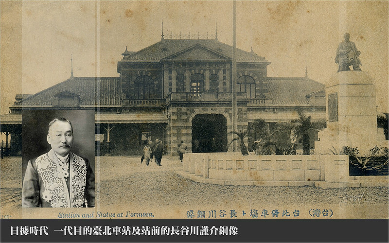 一代目的臺北車站及站前的長谷川謹介銅像