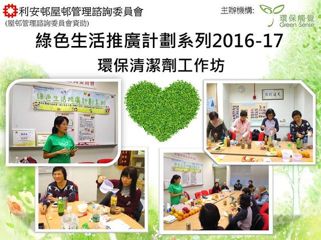 20170114 環保清潔劑工作坊