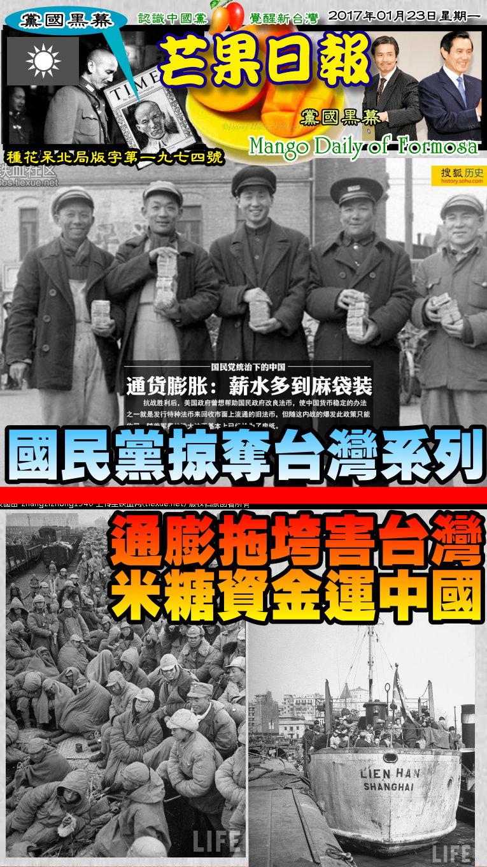 170127芒果日報--黨國黑幕--通膨拖垮害台灣,米糖資金運中國