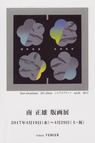 7_minami_h500