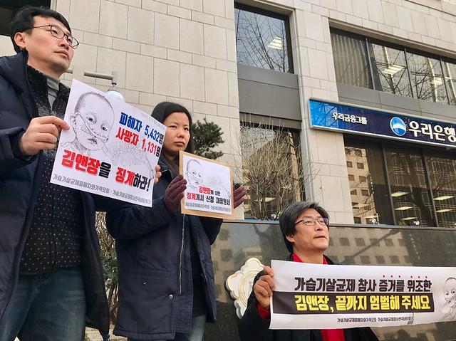 [가습기살균제] 옥시 측 증거 위조한 '김앤장'을 징계해 주세요!