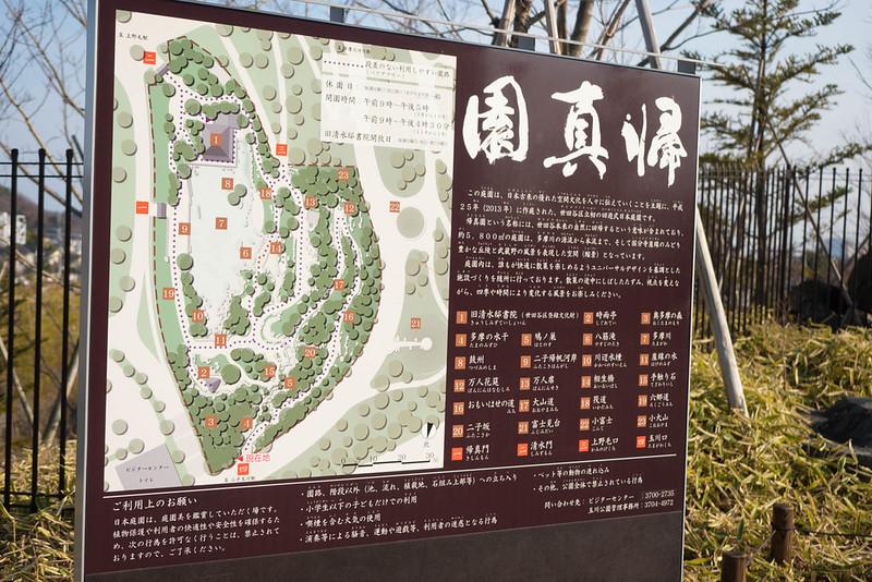 futakotamagawa_park-11