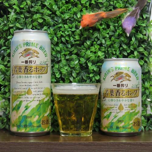 ビール:一番搾り 若葉香るホップ