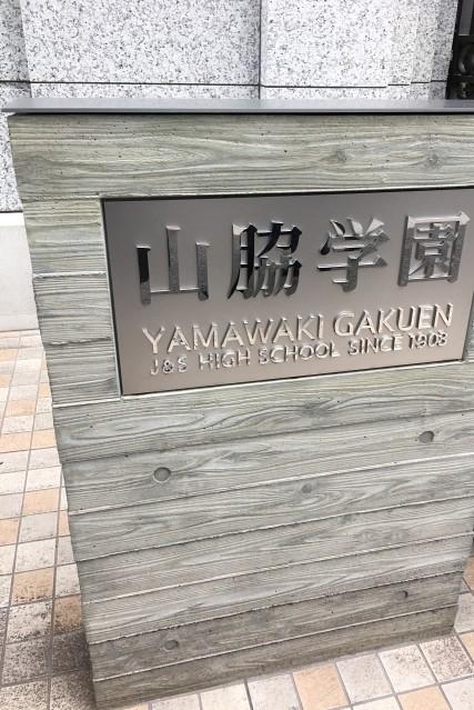 edutokyo_yamawaki_201701 (15)
