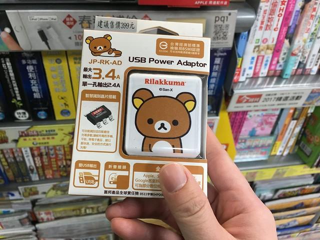 超可愛的拉拉熊USB/AC插頭@松山車站裡的全家