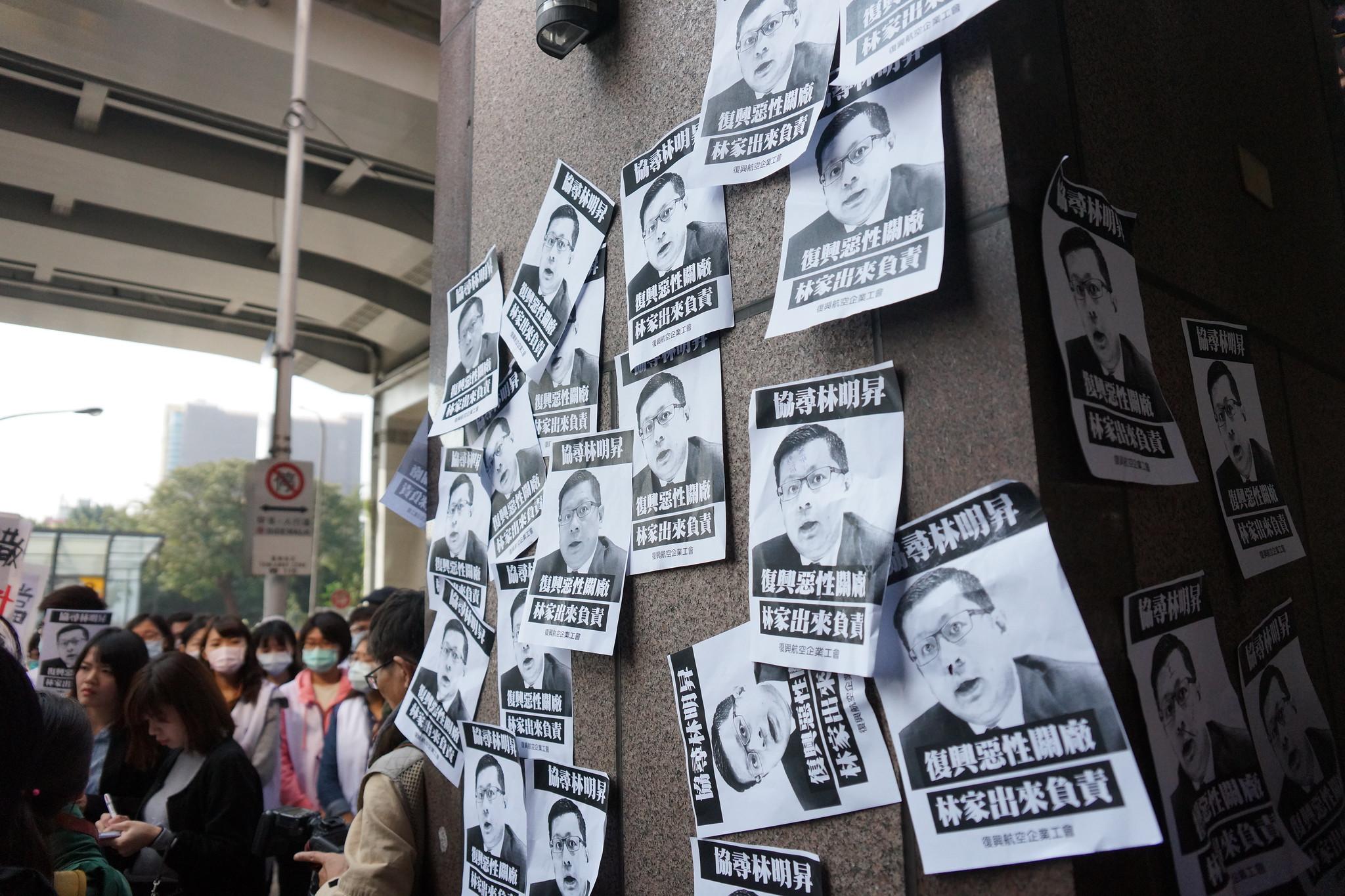 工會最後將「林家出來負責」的協尋單張貼在國產實業大樓外。(攝影:王顥中)