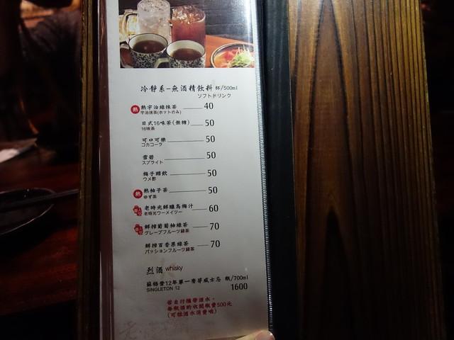 菜單之七:無酒精飲料@花蓮老時光居酒屋