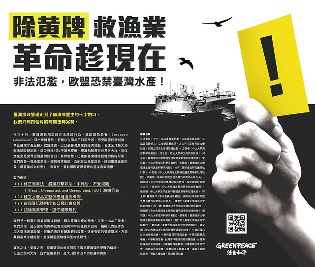 綠色和平於今日刊登各報呼籲重視遠洋漁業非法氾濫的問題。圖片來源:台灣綠色和平組織