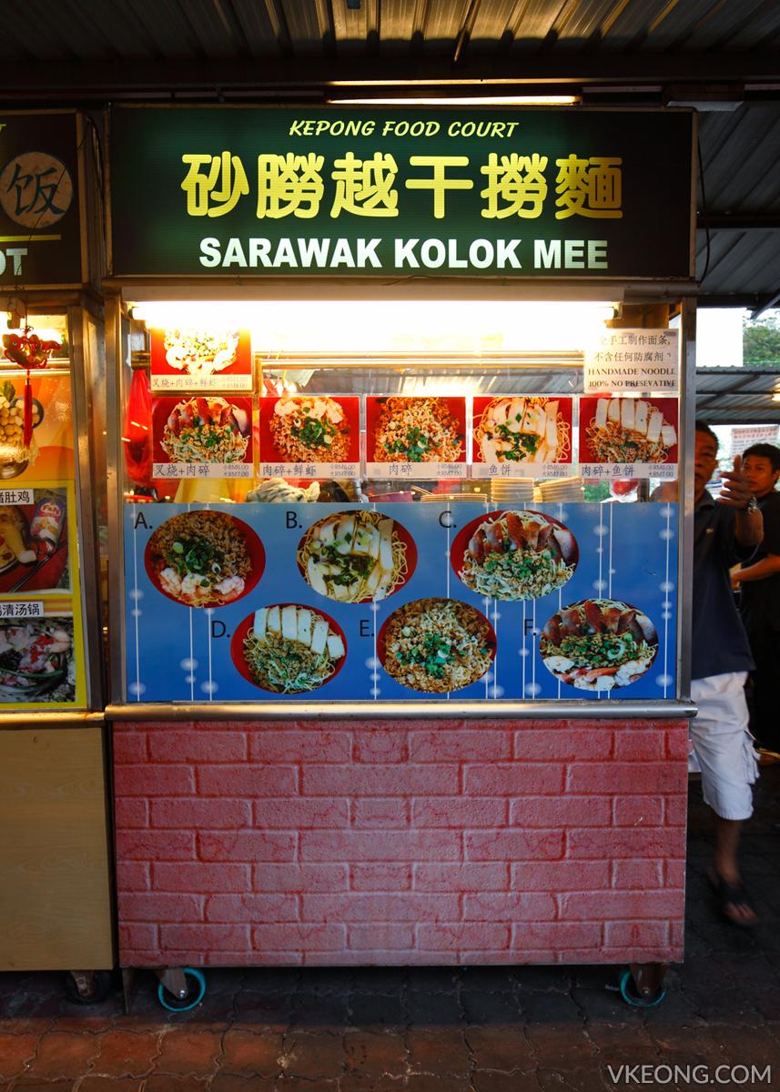 Sarawak Kolok Mee Kepong Food Court
