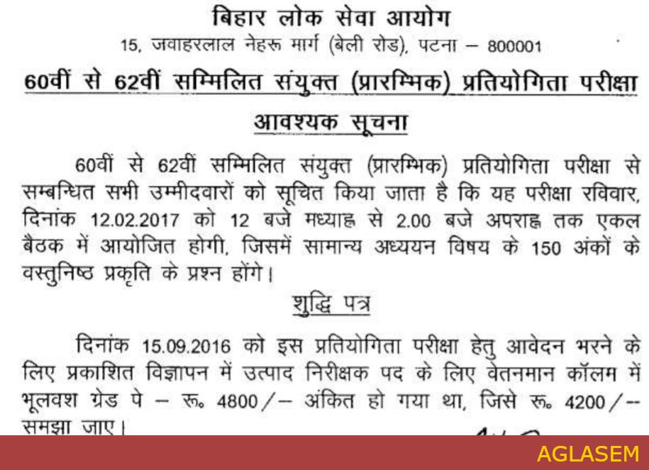 BPSC Civil Services / Bihar IAS Admit Card 2016-17