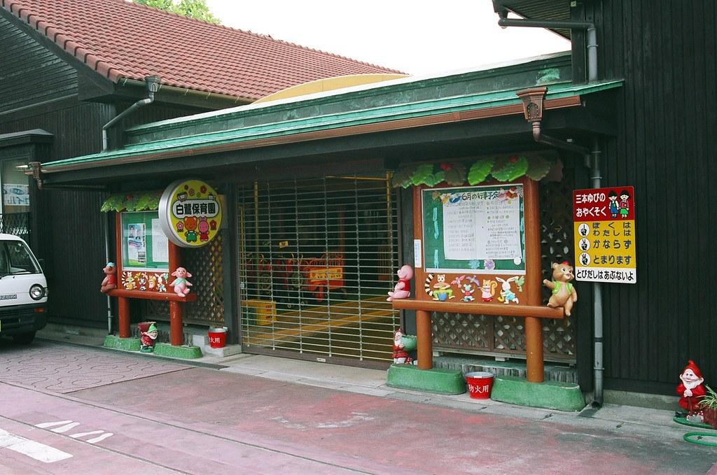 Yatsushiro Daycare Center   Very playful front entrance ...