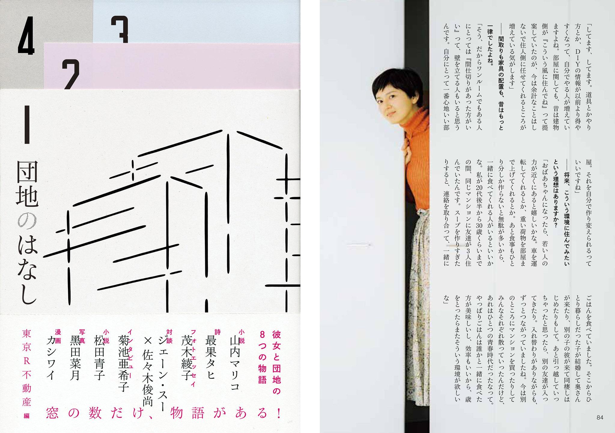 松田青子×池辺葵「物語で描く住まいのこと」『団地のはなし』(青幻舎)刊行記念