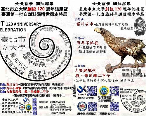 特展海報。臺北市立大學提供