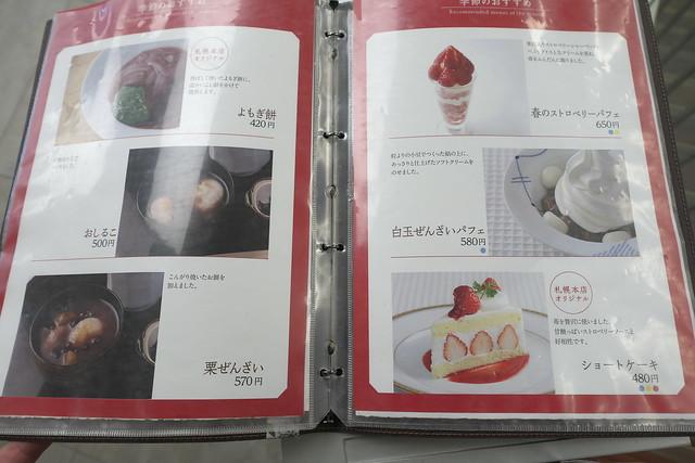 六花亭札幌本店3回目_04