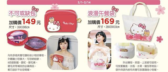 2 Hello kitty浪漫春遊