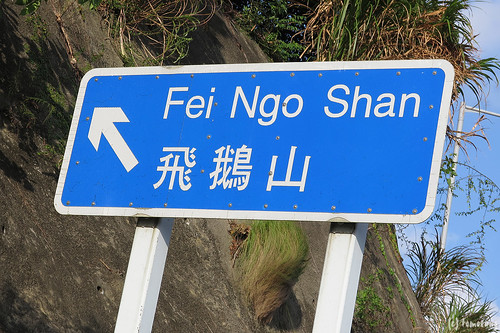 way to Fei Ngo Shan