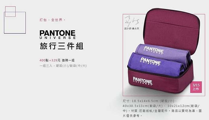 5 全家 PANTONE 生活節