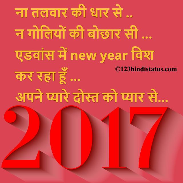 new-year-status-wishes-in-hindi