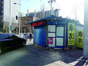 Beijing selling newspapers at a kiosk does not sell the shroud has been powered down, and ordered corrective action