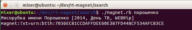 Поиск по magnet-ссылкам