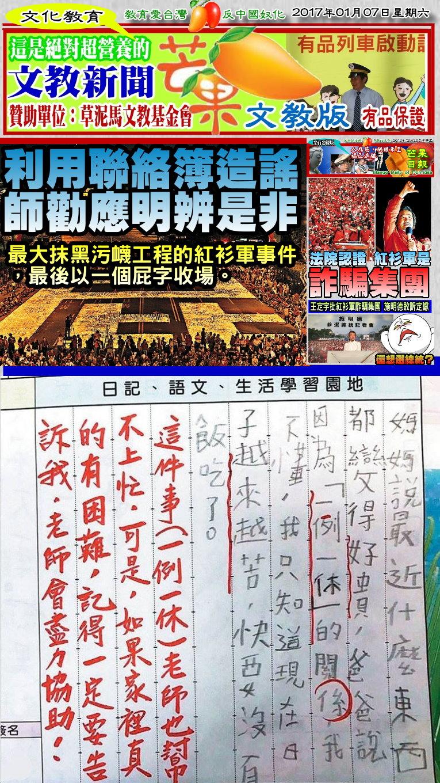 170107芒果日報--文教新聞--利用聯絡簿造謠,師勸應明辨是非