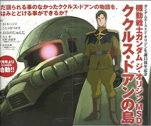Gundam: The Origin MSD: Cucuruz Doan no Shima