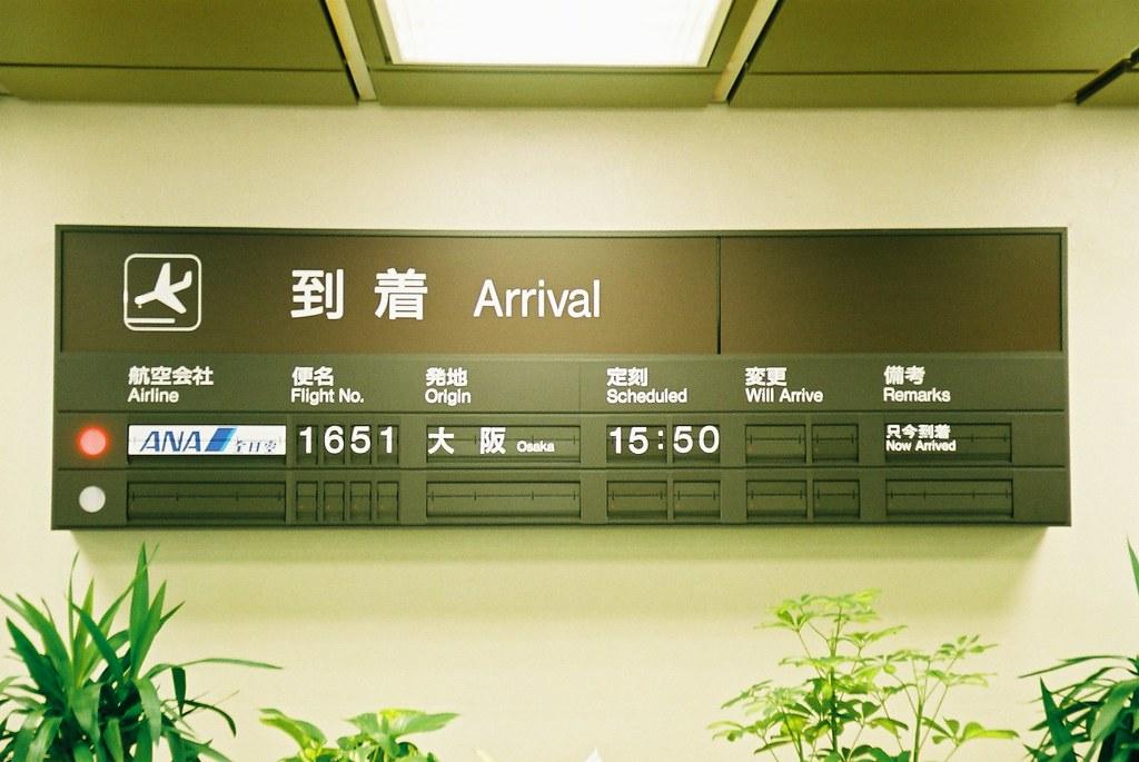 Arrival @ IWJ/RJOW