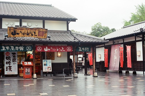桜の馬場城彩苑 熊本 Kumamoto | 2015/09/06 我從桜の馬場城彩苑這裡走上去熊本城。 Nikon ...