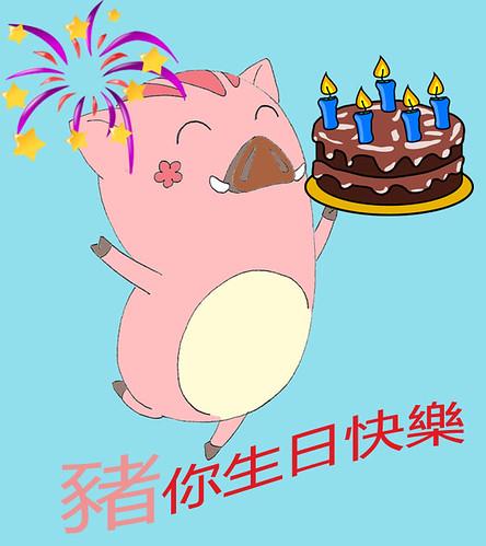 梗圖2豬你生日快樂 夢田 文創 Flickr