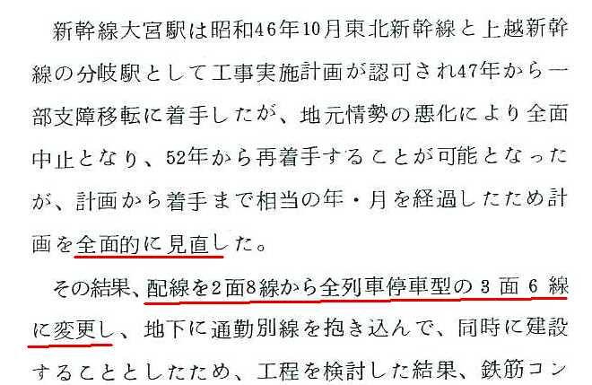 大宮駅付近の上越新幹線新宿ルート準備工等 (1)
