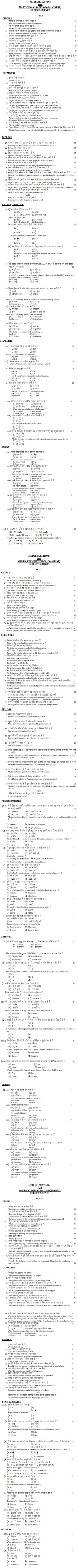 Bihar Board Class X Model Question Papers - Science
