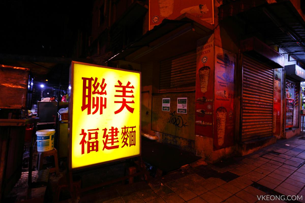 Lian Bee Hokkien Mee Petaling Street Entrance