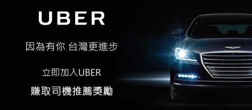 加入成為UBER司機