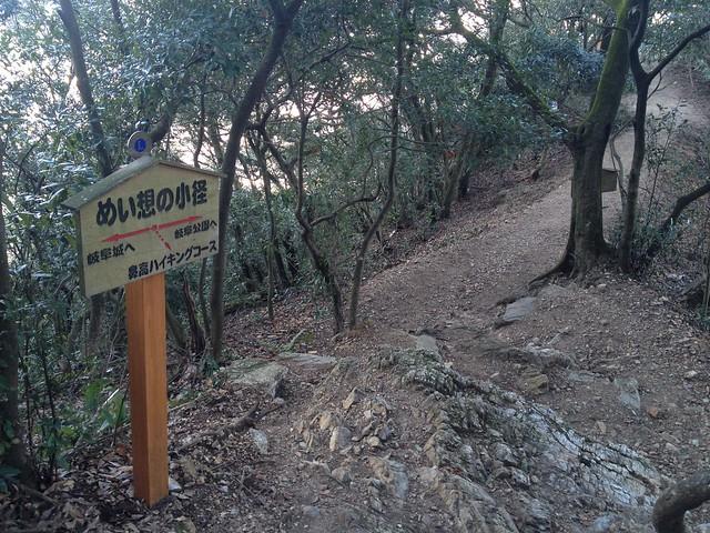 金華山 めい想の小径・鼻高ハイキングコース分岐