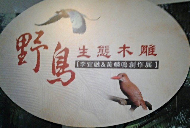2961野鳥生態木雕